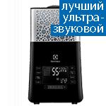 Луший ультразвуковой увлажнитель Electrolux EHU-3710D/3715D