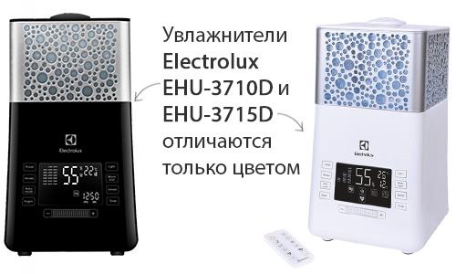 Отличия между увлаженителями воздуха Electrolux EHU-3710D и Electrolux EHU-3715D только в цвете