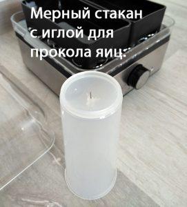 Мерный стаканчик яйцеварки с иглой для прокола яиц