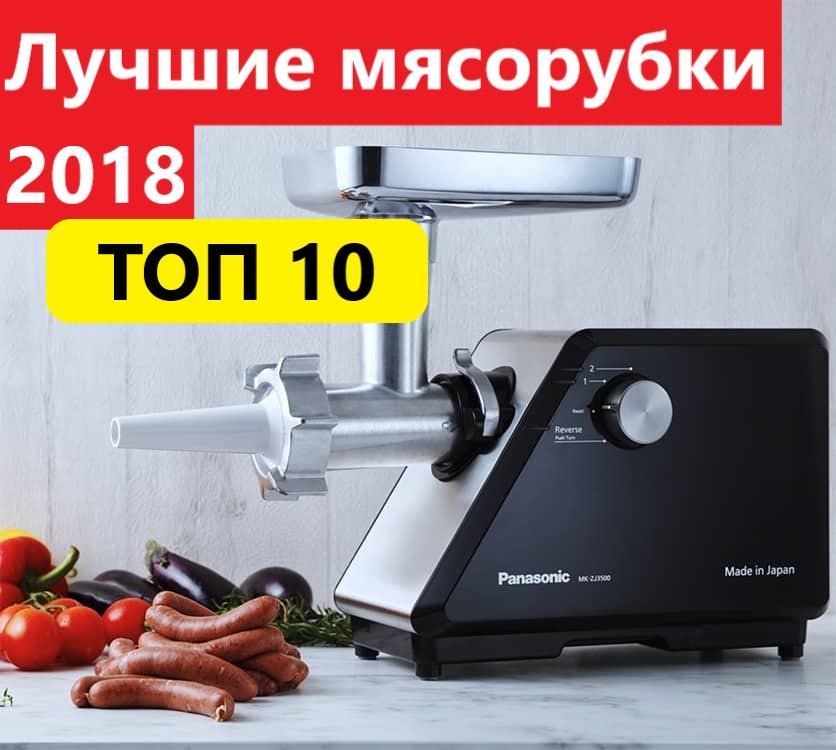 Рейтинг лучшие мясорубки 2018