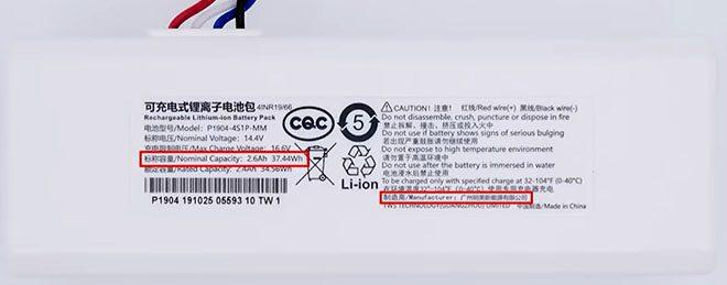 Батарея пылесоса Xiaomi 1C