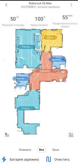 робот пылесос сяоми роборок с5 макс карта покомнатная навигация