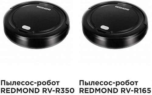 redmond-r165-vs-r350