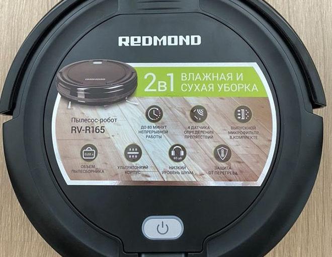 Робот-пылесос Redmond RV-R165 — тот же утиль, что и R350