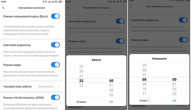 Приложение Mi Home для Xiaomi Roborock S6 Pure global