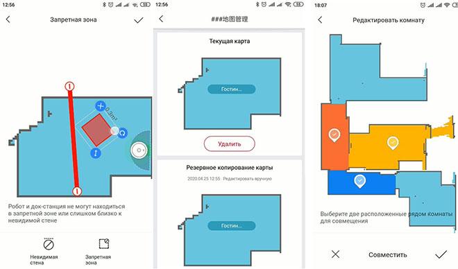 Приложение Mi Home для Xiaomi Roborock S6 Pure S6P02-00