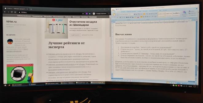 AOC CU34G2X браузер и word