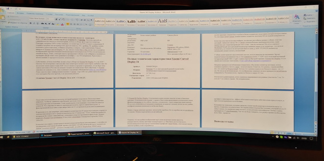AOC CU34G2X текстовые редакторы