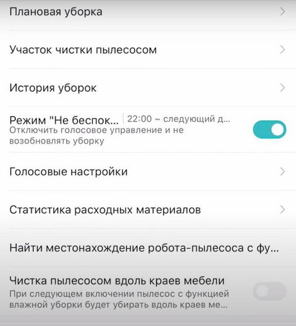 меню mi home робот пылесос Xiaomi Mijia G1 Sweeping Vacuum Cleaner