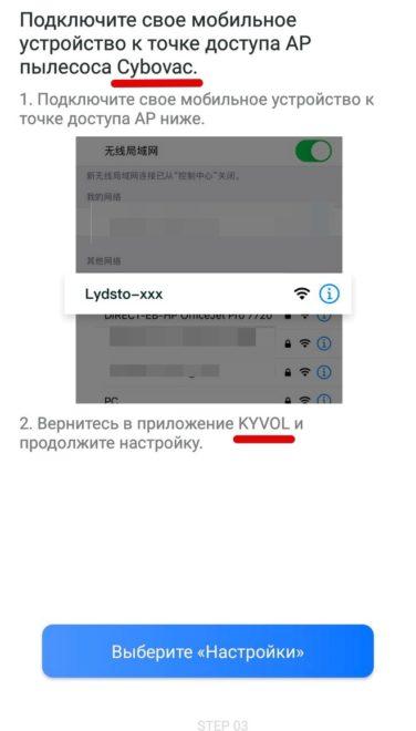 приложение для робот пылесос xiaomi-lydsto-r1