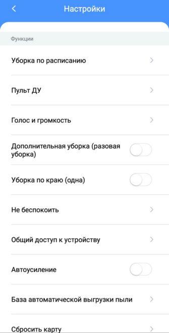 пылесос xiaomi-lydsto-r1 приложение
